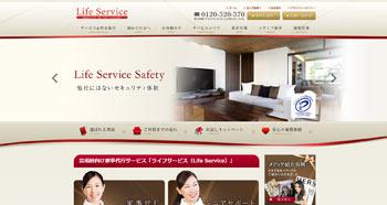 lifeservice