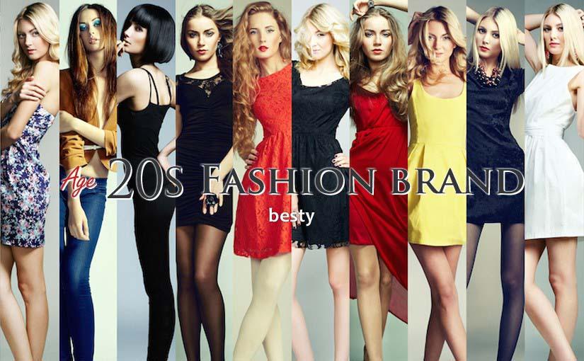 【ファッションブランド】20代女性にオススメな人気の洋服・アパレル特集