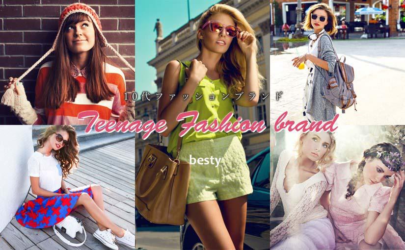 オシャレ女子ファッション!10代の女子におすすめな人気アパレルブランド特集