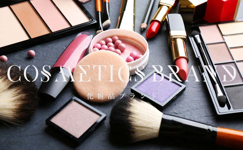 化粧品ブランド