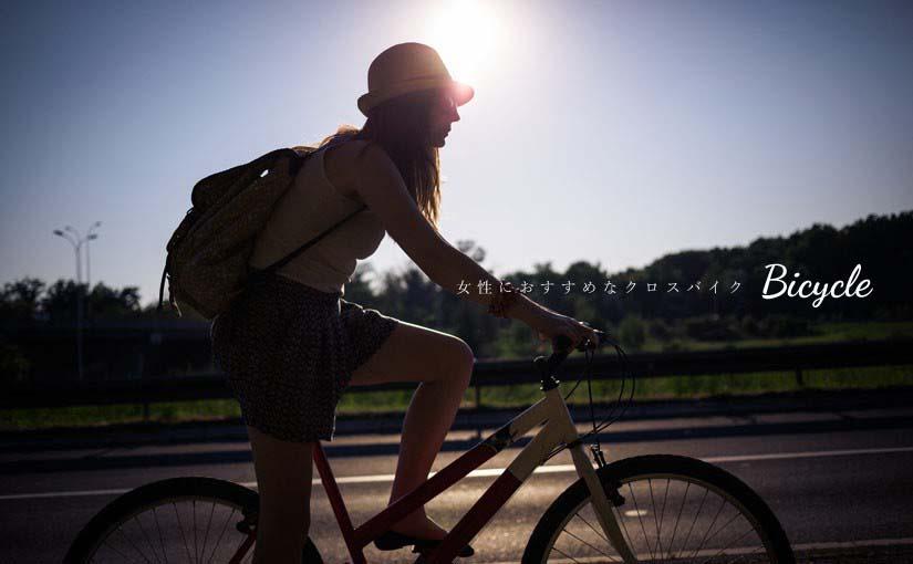 【保存版】女性にピッタリ!お洒落で乗りやすいおすすめクロスバイク