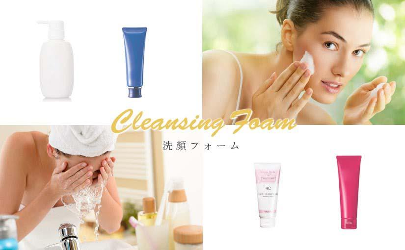 評判の良い人気のおすすめ洗顔フォーム特集