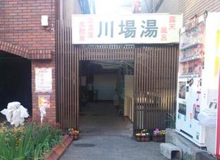 kawabayu