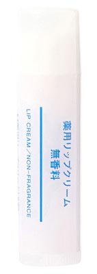 muji-yakuyou-lipstick