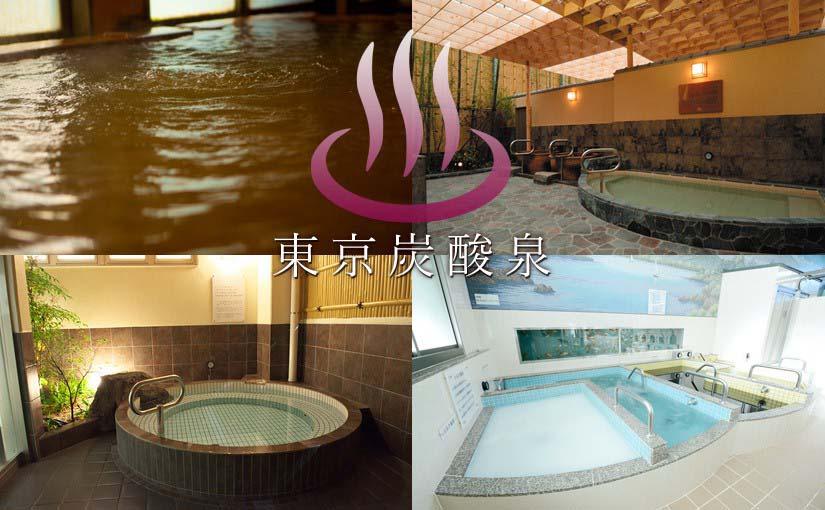 東京23区内にある炭酸泉に入れる銭湯【地図あり】