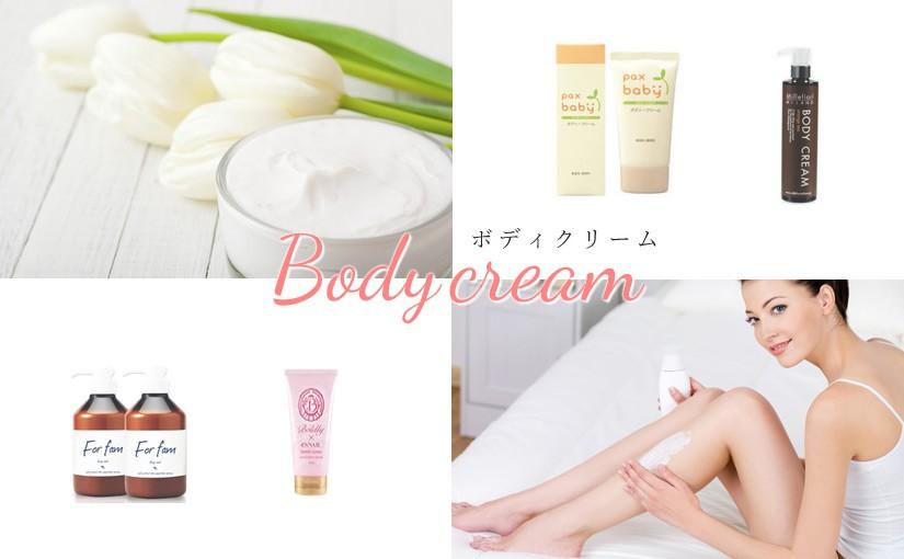 乾燥から肌を守る人気のおすすめボディクリーム特集