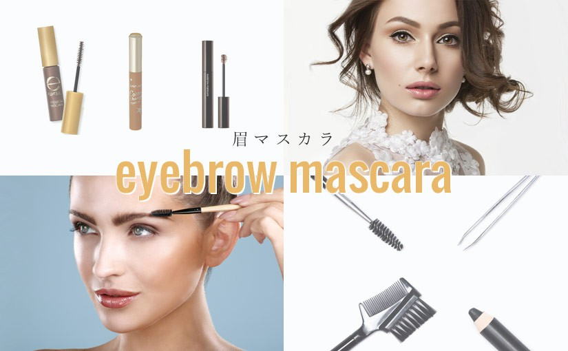eyebrow-mascara