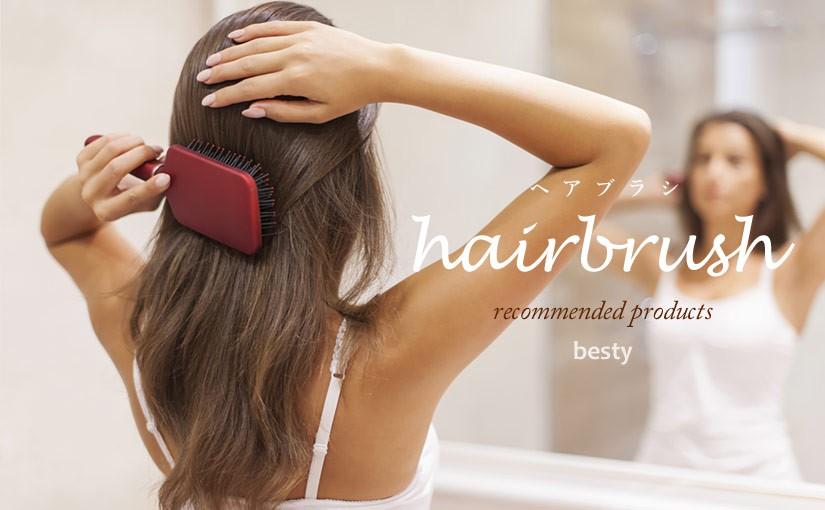 「ヘアブラシ」高品質で使用感抜群!美髪には欠かせないおすすめの髪用ブラシ