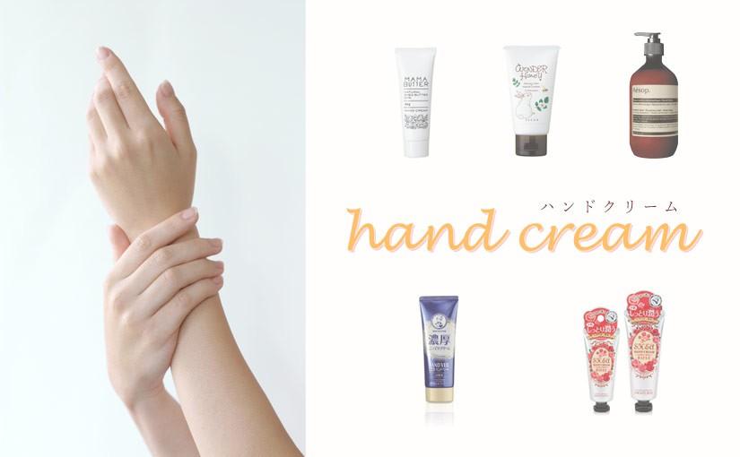 【ハンドクリーム】手肌に潤い!オススメの人気商品