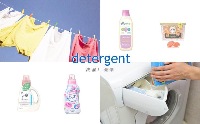 洗浄力抜群で洗い上がり良好!オススメの洗濯用洗剤