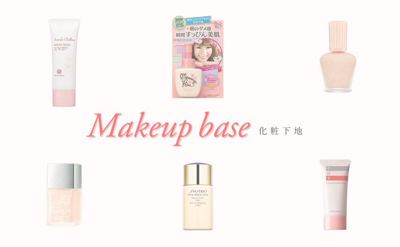 【化粧下地】化粧持ちが格段にアップ!優秀なおすすめメイクベース