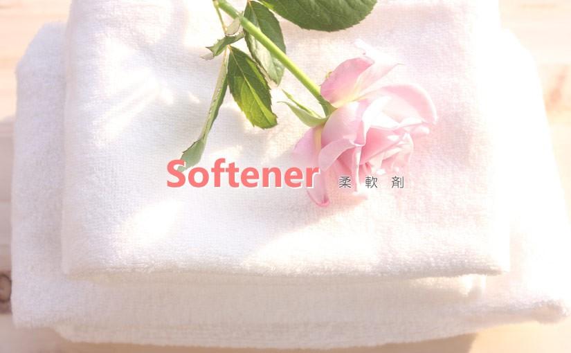 洗濯物を柔らかく仕上げて優しく香る!今おすすめの人気柔軟剤特集