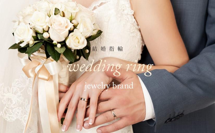 【結婚指輪ブランド】二人の愛の証!おすすめのマリッジリング特集