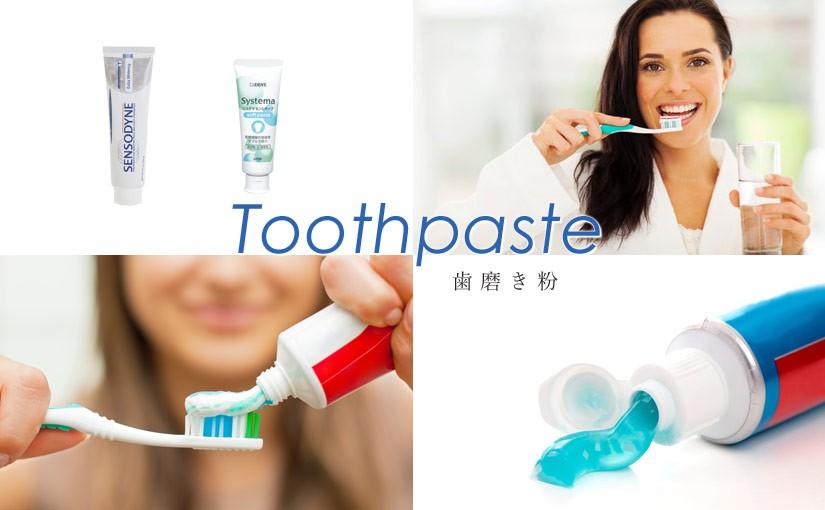 【厳選】丈夫で健康な歯に!おすすめな歯磨き粉特集