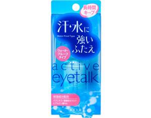 active-eye-talk