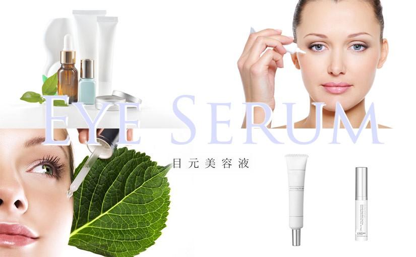 eye-serum