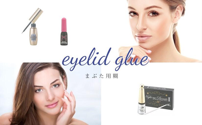 eyelid-glue