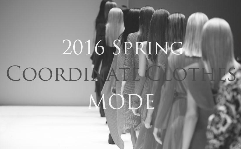 【モード系コーデ】おすすめブランド別コーディネイト2016年春