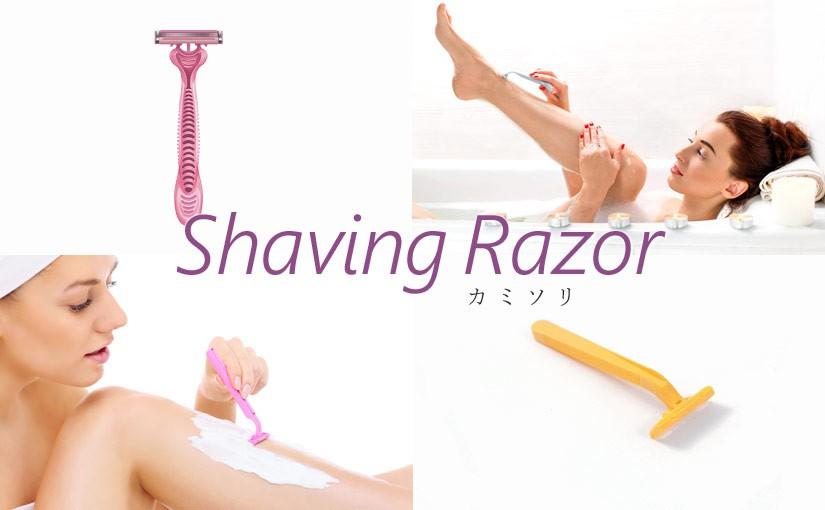 「カミソリ」ムダ毛処理の必需品!女性におすすめな剃刀