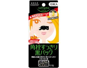 softymo-pack-kuro
