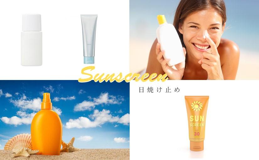 【日焼け止め】紫外線に負けない!顔&全身用のオススメUVケア商品