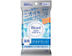 biore-sarasara-powdersheet-deodorant
