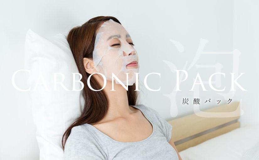 【炭酸パック】自宅で簡単に炭酸エステ!今人気のマスク特集