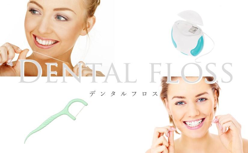 デンタルフロス!歯間ケアに最適なオススメのフロス12選