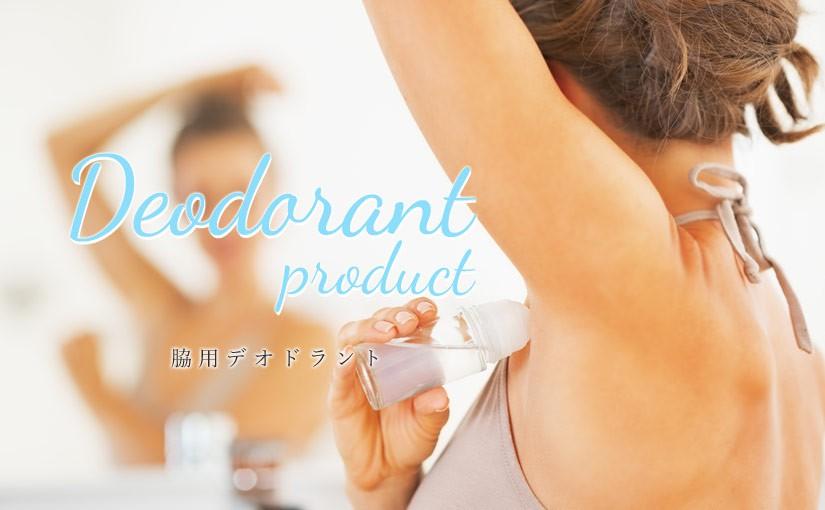 「脇用デオドラント」ワキガ対策におすすめ!女性向けの制汗剤