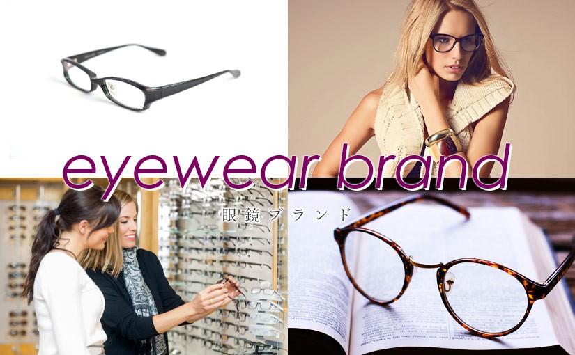 【眼鏡ブランド】女性におすすめなメガネブランド特集