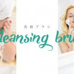face-washing-brush
