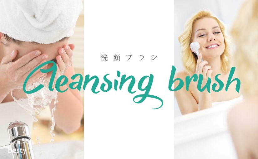 「洗顔ブラシ」毛穴もすっきり!おすすめブラシ14選