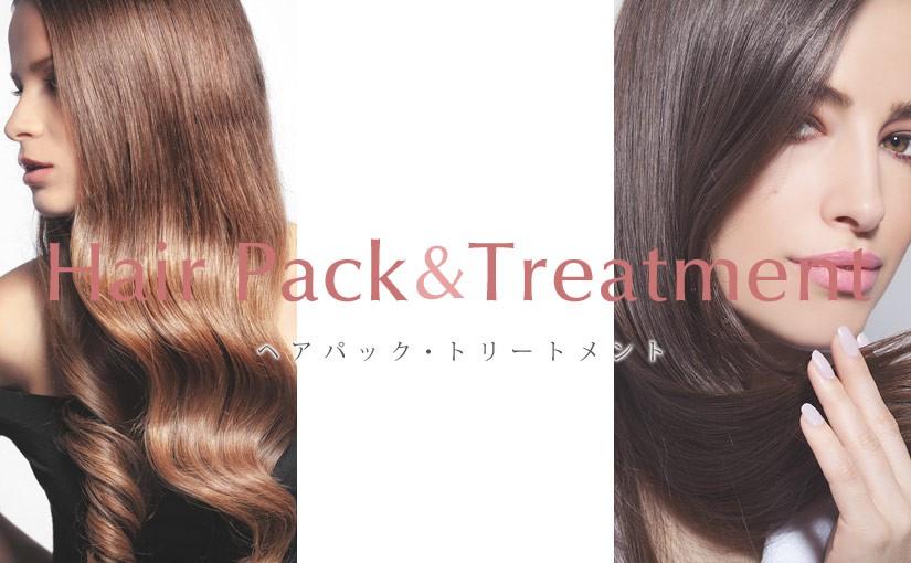 【ヘアパック】髪にも栄養!美髪ケアにおすすめなヘアマスク&トリートメント