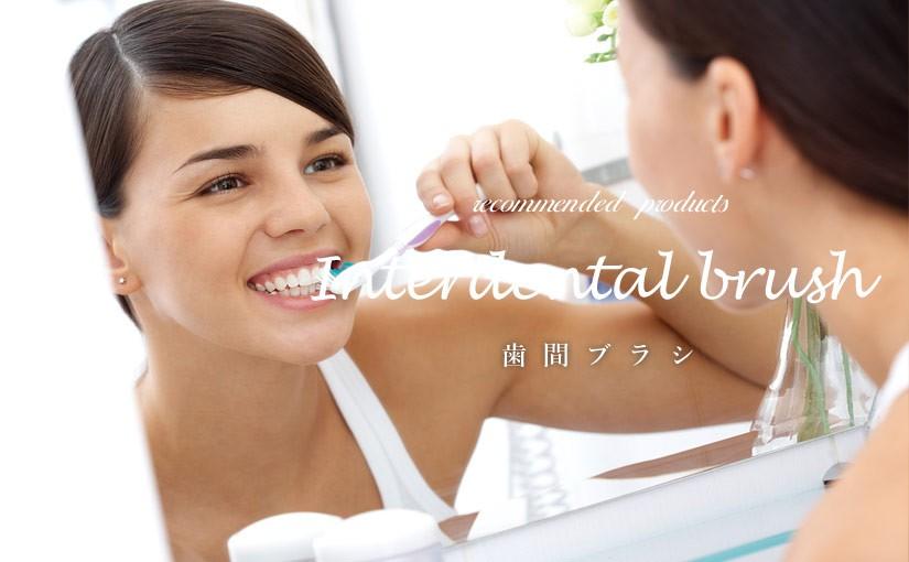 歯の隙間もしっかりブラッシング!使いやすい歯間ブラシ10選