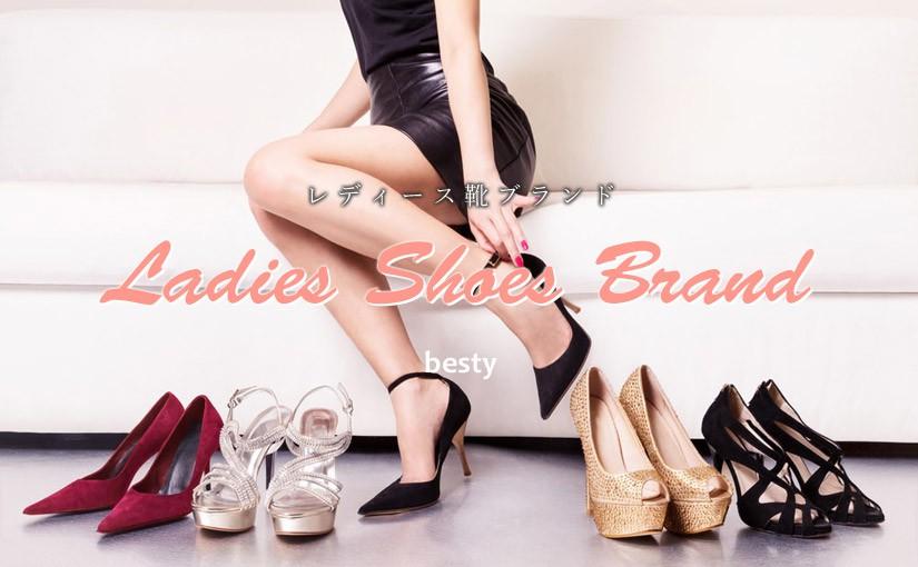 シューズブランド(レディース) , 女性にオススメの靴ブランドをご紹介