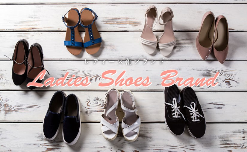 【靴ブランド】女性にオススメな人気レディースシューズブランド