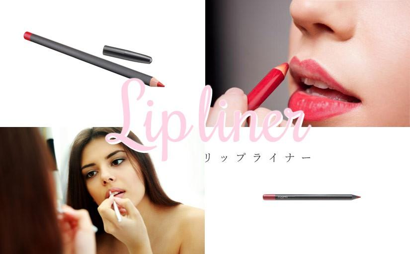 【リップライナー】唇メイクをより美しく!おすすめのリップペンシル特集