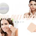 makeup-puff