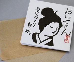 oisesan-blotting-paper