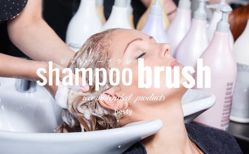 shampoo-brush
