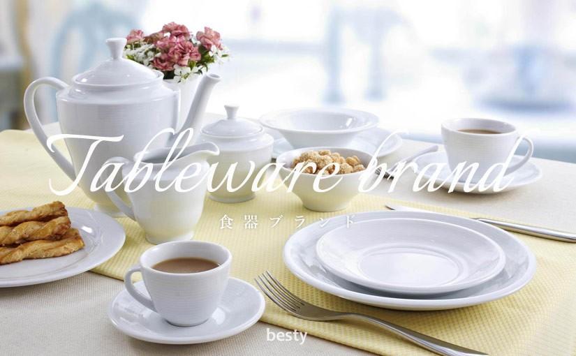 tableware-brand