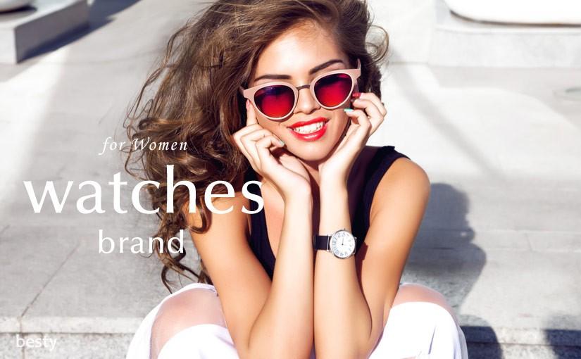 【腕時計】20代女性におすすめなウォッチブランド特集