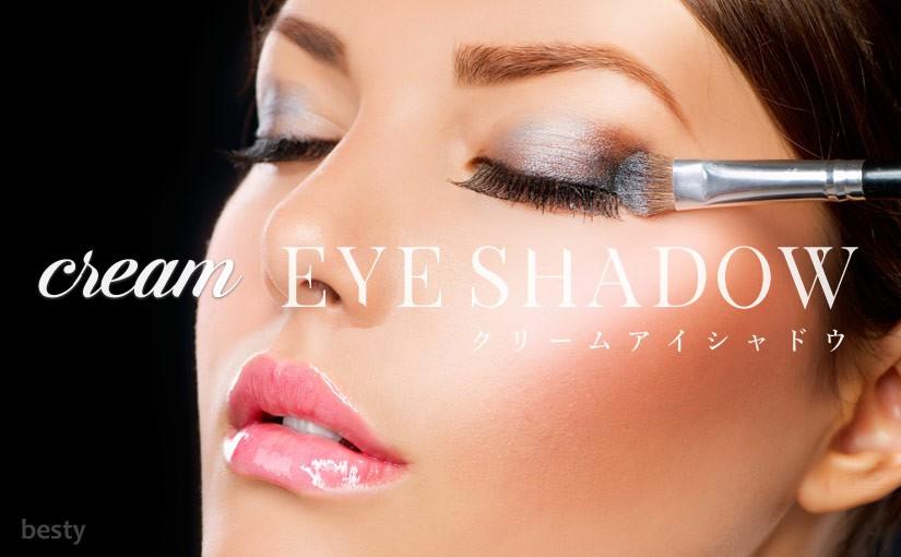 cream-eye-shadow