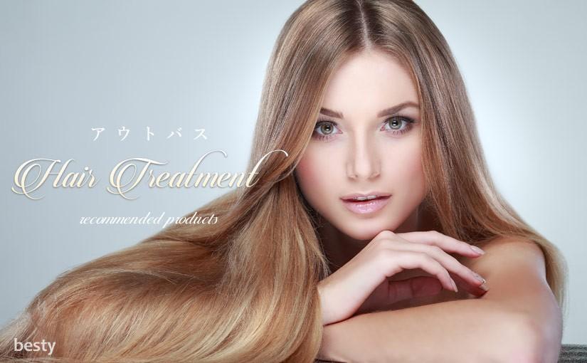 「アウトバストリートメント」洗い流し不要で艶感のあるサラサラな髪 ! おすすめ14選