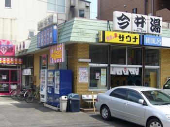 imaiyu-kawasaki