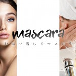 mascara-hotwater-off