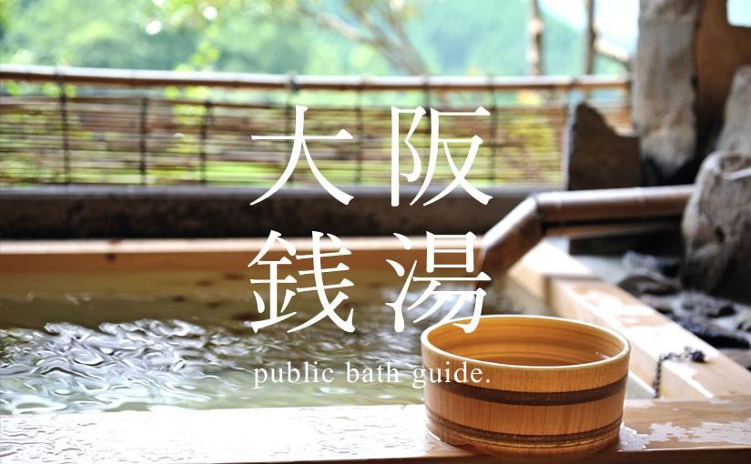 【大阪銭湯】府内で人気なスーパー銭湯 おすすめ16選