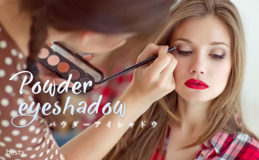 powder-eye-shadow