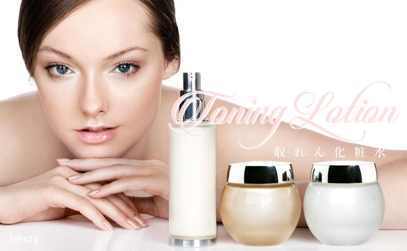 【収れん化粧水】お肌の引き締めに最適 ! おすすめ商品12選
