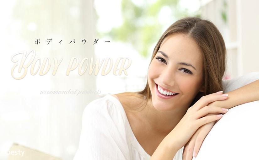 【ボディパウダー】上品なサラ肌へ ! 人気パウダー12選
